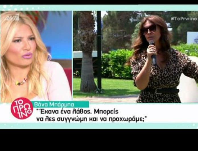 Τα σχόλια για την Μπάρμπα στο Πρωινό που ενόχλησαν τη Σκορδά! Γιατί διέκοψε τους συνεργάτες της η παρουσιάστρια; (Βίντεο)