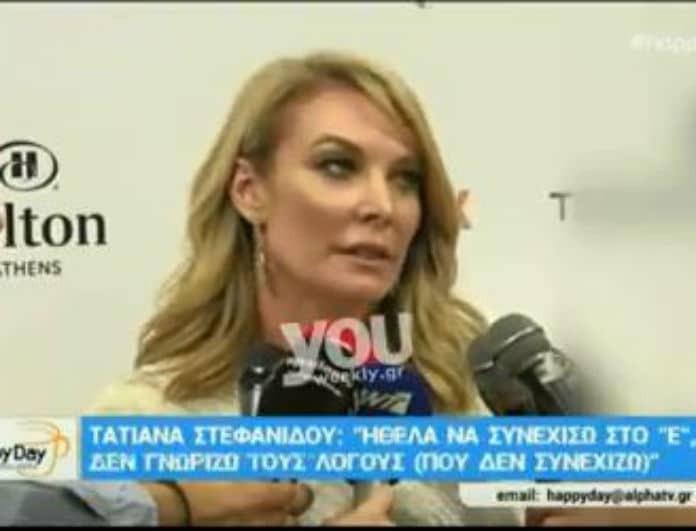 Τατιάνα Στεφανίδου: Η απίστευτη αποκάλυψη για την συμπεριφορά του Έψιλον προς το πρόσωπό της! Παραδέχτηκε την αποχώρησή της...(Βίντεο)