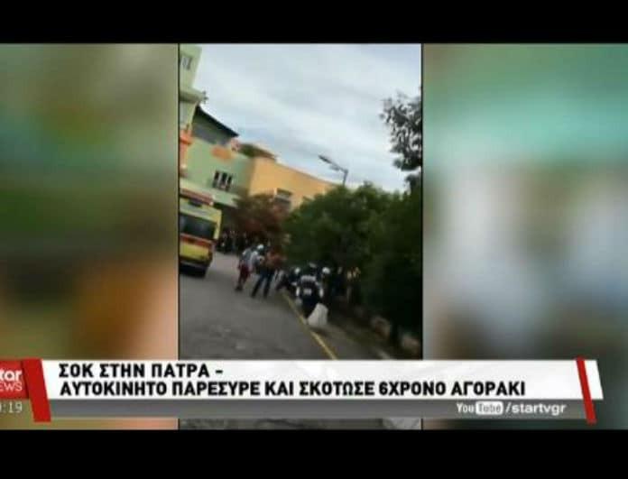 Τραγωδία στην Πάτρα! Αυτοκίνητο παρέσυρε και σκότωσε 6χρονο αγοράκι! (Βίντεο)