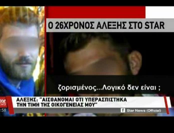 Έγκλημα Ζάκυνθος: Έσπασε την σιωπή του ο 26χρονος! «Το έκανα για την τιμή της οικογένειας μου!» (Βίντεο)