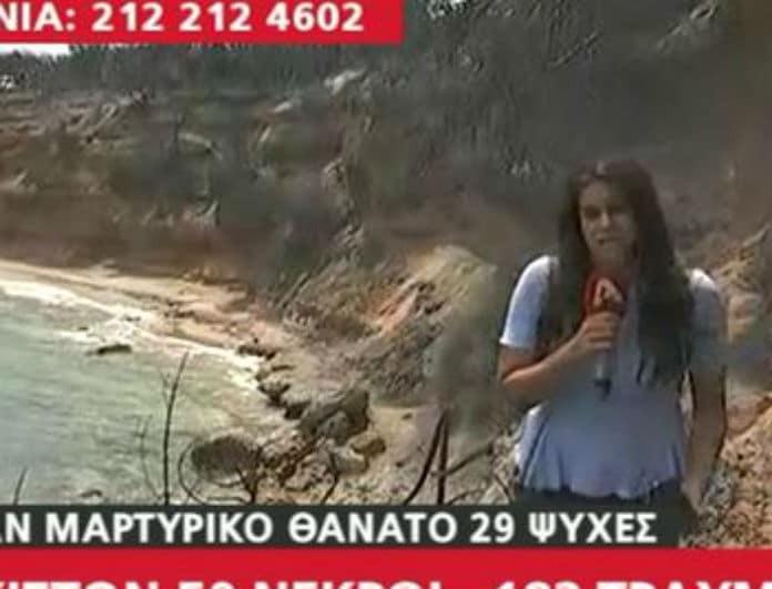 Αυτοψία: Έτσι κάηκαν 25 άνθρωποι στο Μάτι! - Η δημοσιογράφος που τους εντόπισε περιγράφει με δάκρυα στα μάτια!