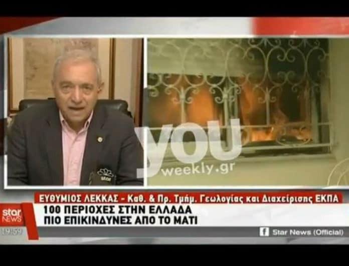 Κορυφαίος γεωλόγος προειδοποιεί! «100 ακόμα περιοχές στην Ελλάδα σαν το Μάτι»!