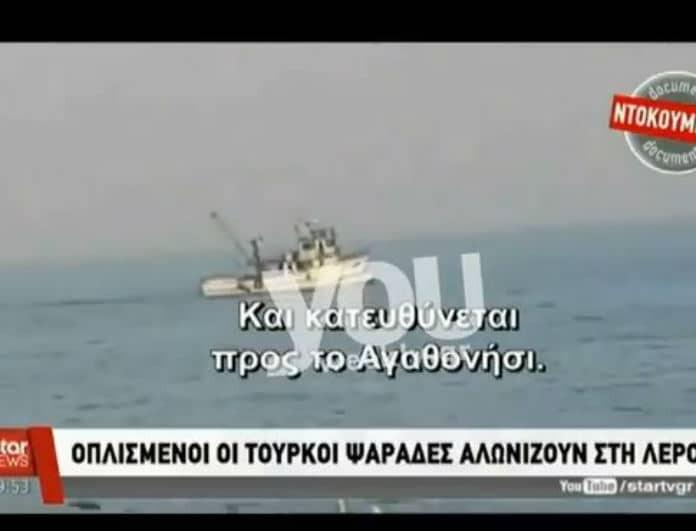 Βίντεο ντοκουμέντο: Έτσι πυροβολούν τους ψαράδες στη Λέρο οι Τούρκοι! (Βίντεο)