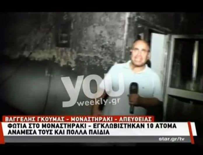 Μοναστηράκι: Εγκλωβίστηκαν παιδιά σε φλεγόμενο κτίριο! (βίντεο)