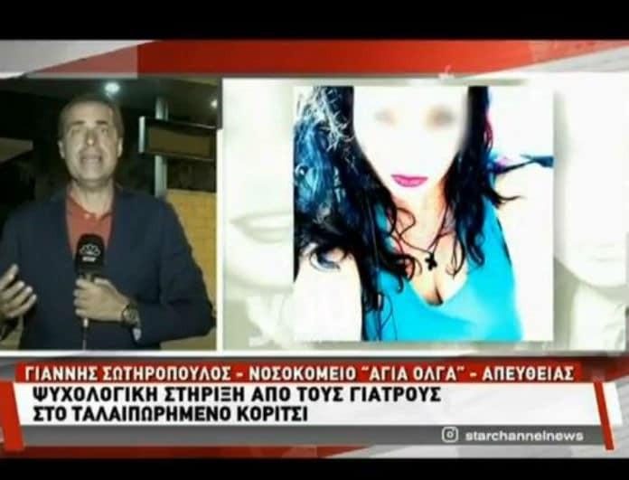 Φρίκη στο Ζεφύρι: Βγήκε από την Εντατική η 22χρονη! - Πότε θα δώσει κατάθεση στους Αστυνομικούς; (βίντεο)