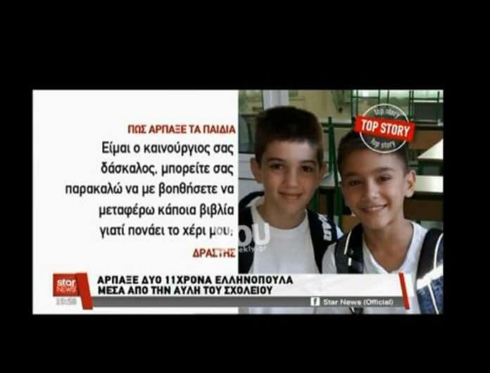 Κύπρος: Η συγκλονιστική στιγμή που ο απαγωγέας ξεγελάει τα δυο 11χρονα παιδιά! (βίντεο)