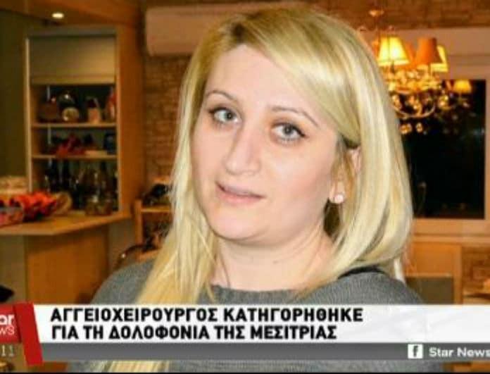 Θεσσαλονίκη: Αποζημίωση -μαμούθ ζητά τώρα η οικογένεια της 36χρονης μεσίτριας που πέθανε στα χέρια του αγγειοχειρούργου! (βίντεο)