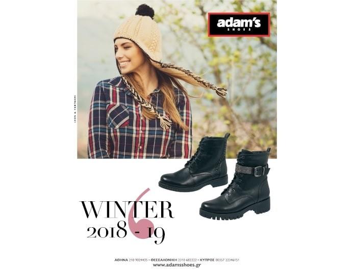 Η Adam's Shoes μάς βάζει σε πειρασμό!