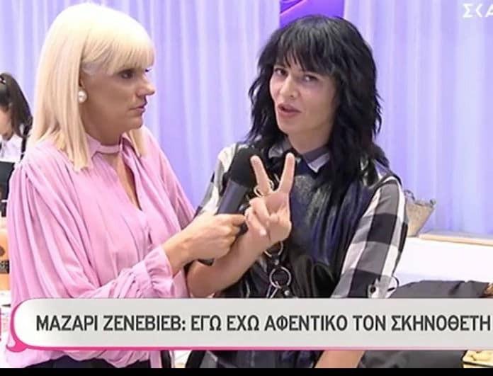 Μαζαρί Ζενεβιέβ: