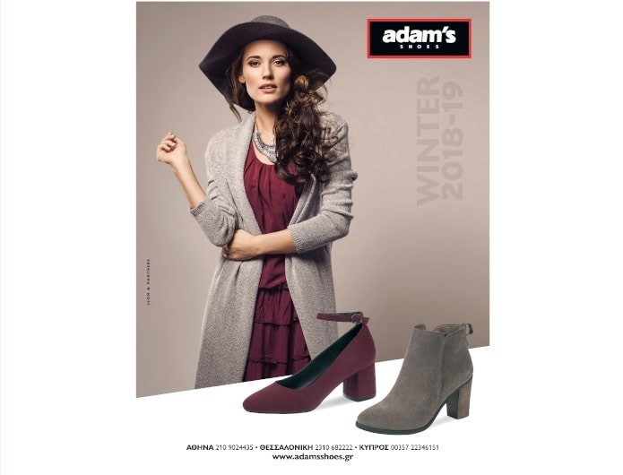 Ήρθε η νέα συλλογή της Adam's Shoes!