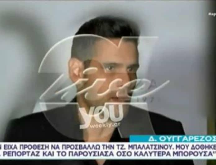 Δημήτρης Ουγγαρέζος: Ο έντονος εκνευρισμός του στις κάμερες! Όσα είπε για την κόντρα του με την Μπαλατσινού (Βίντεο)