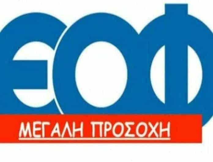 ΕΟΦ: Ανακοίνωση βόμβα για παράνομα και επικίνδυνα φάρμακα!