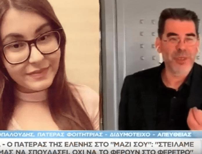 Ελένη Τοπαλούδη: Ξέσπασε ο πατέρας της! «Η κόρη μου σκοτώθηκε από τους...»