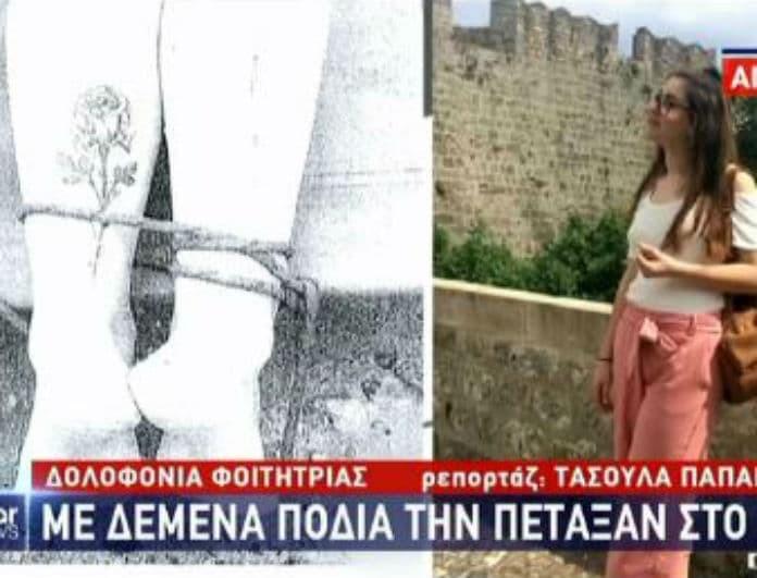 Ελένη Τοπαλούδη: Η φωτογραφία -ντοκουμέντο της φοιτήτριας με δεμένα πόδια! -