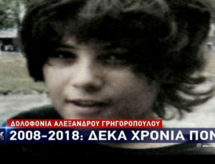 Αλέξανδρος Γρηγορόπουλος: Συγκλονίζει η μητέρα του δέκα χρόνια μετά... -