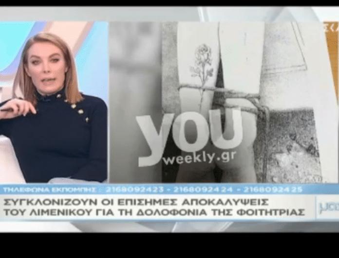 Ελένη Τοπαλούδη - Ανατροπή βόμβα! Το μυστικό που κρύβει η φωτογραφία με τα δεμένα πόδια της! (Βίντεο)