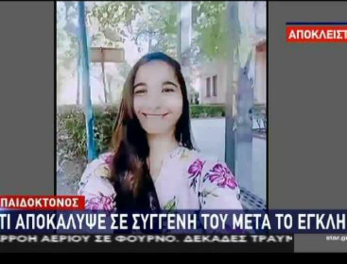 Έγκλημα Κέρκυρα: Φρίκη προκαλούν τα όσα υποστηρίζει η νονά της Αντζελίνας! - Το περιστατικό 1,5 χρόνο πριν τη δολοφονία που σοκάρει... (βίντεο)