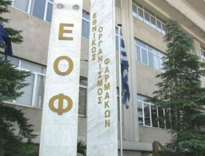 Έκτακτη ανακοίνωση του ΕΟΦ! Ανακαλείται φάρμακο στο οποίο εντοπίστηκε ξένο σώμα!
