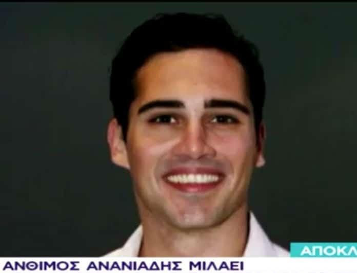Άνθιμος Ανανιάδης: Οι πρώτες δηλώσεις για τον ξυλοδαρμό του! «Μου έλεγαν θα σε σκοτώσω, θα σε φάω»! (Βίντεο)
