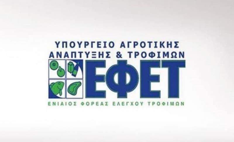 Βόμβα του ΕΦΕΤ: