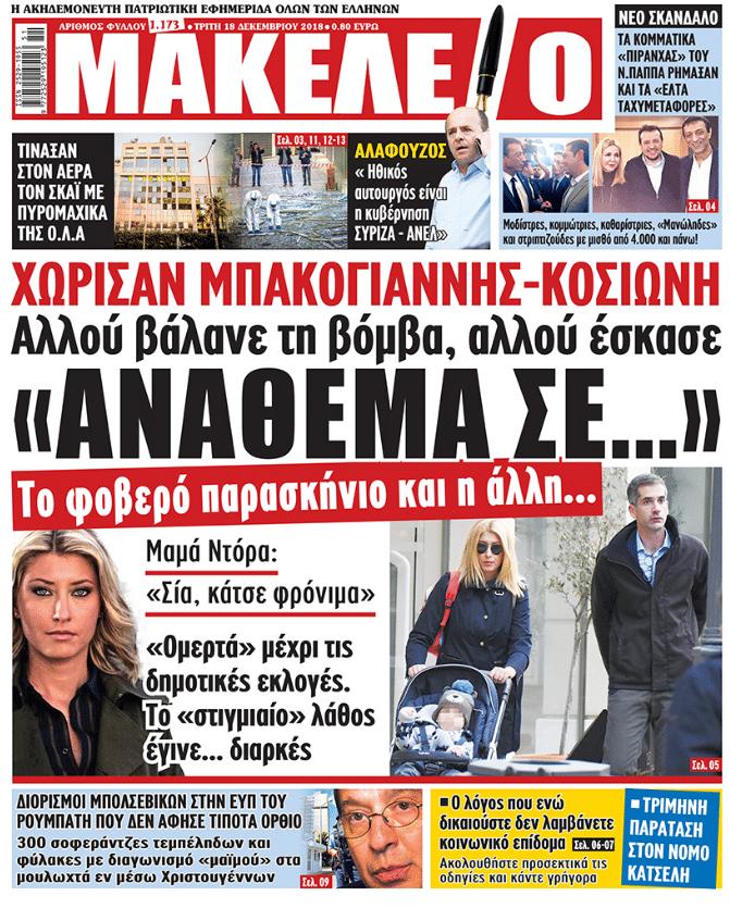 Διαζύγιο Κοσιώνη - Μπακογιάννη: Η κατάθλιψη της Σίας και το βέτο της Ντόρας! Αυτός είναι ο λόγος που έσκασαν τώρα τη βόμβα!