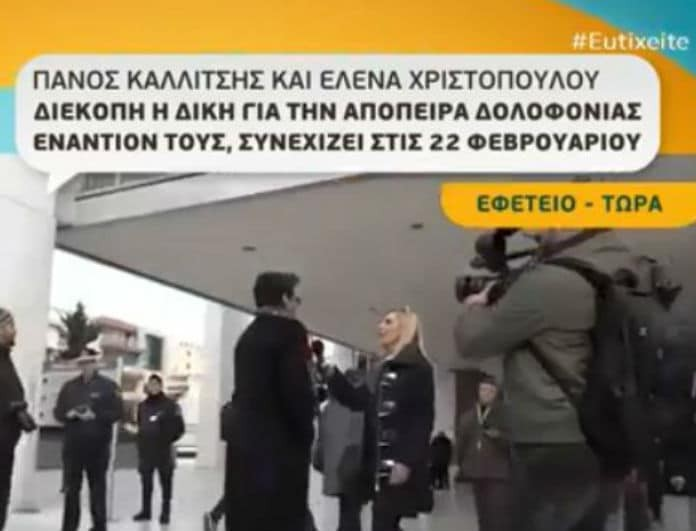 Πάνος Καλλίτσης: Ξέσπασε σε κλάματα η Έλενα Χριστοπούλου βλέποντας το όπλο στο δικαστήριο! (Βίντεο)