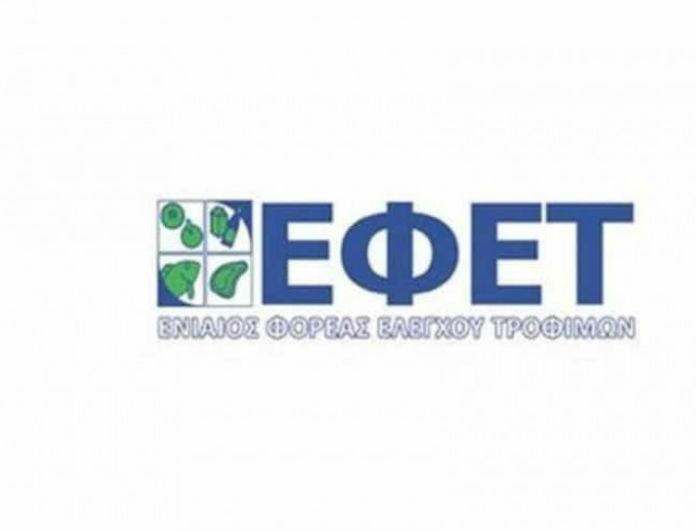 Έκτακτη ανακοίνωση του ΕΦΕΤ: Τι απαγορεύεται να φάτε τις επόμενες μέρες!