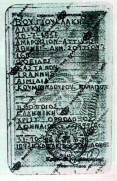 Η ταυτότητα της Αλίκης Βουγιουκλάκη και το μεγάλο μυστικό πίσω από αυτήν