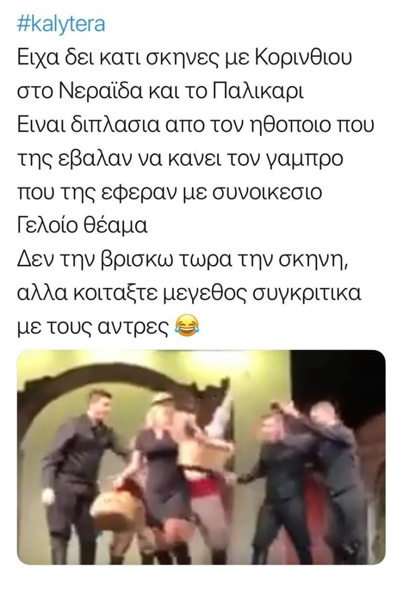 Μαρία Κορινθίου κιλά