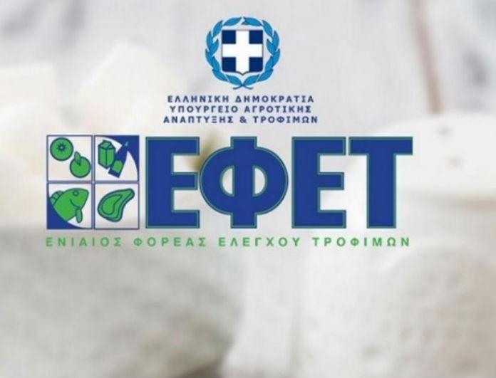 ΕΦΕΤ: Έκτακτη ανακοίνωση και συναγερμός για γαλακτοκομικά προϊόντα!