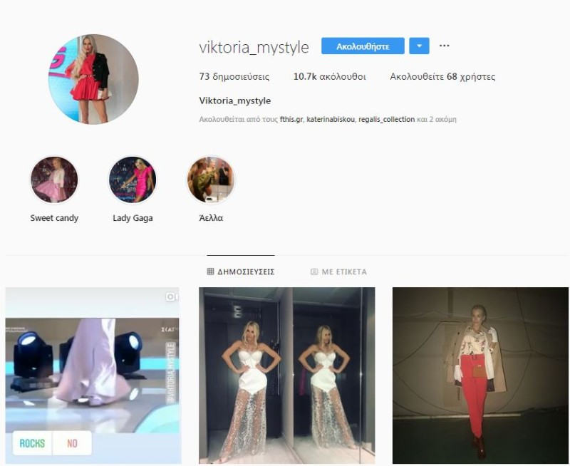 Βικτώρια Καρύδα λογαριασμός στο Instagram