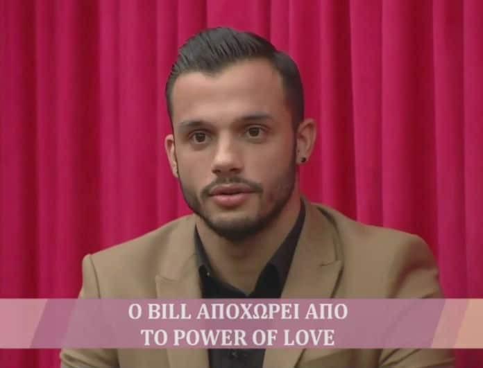 Power of love: Το δημόσιο μήνυμα όλο νόημα του Bill μετά την αποχώρηση του!