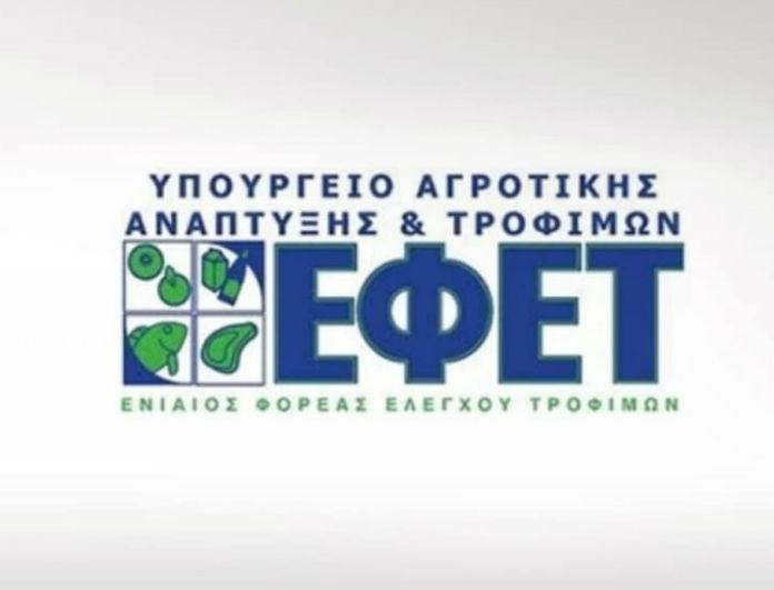 Έκτακτη ανακοίνωση του ΕΦΕΤ για άκρως επικίνδυνα τρόφιμα στην αγορά!