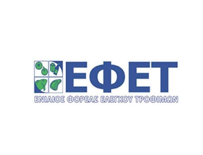 ΕΦΕΤ: Έκτακτη ανακοίνωση για το αλάτι! Μεγάλη προσοχή!