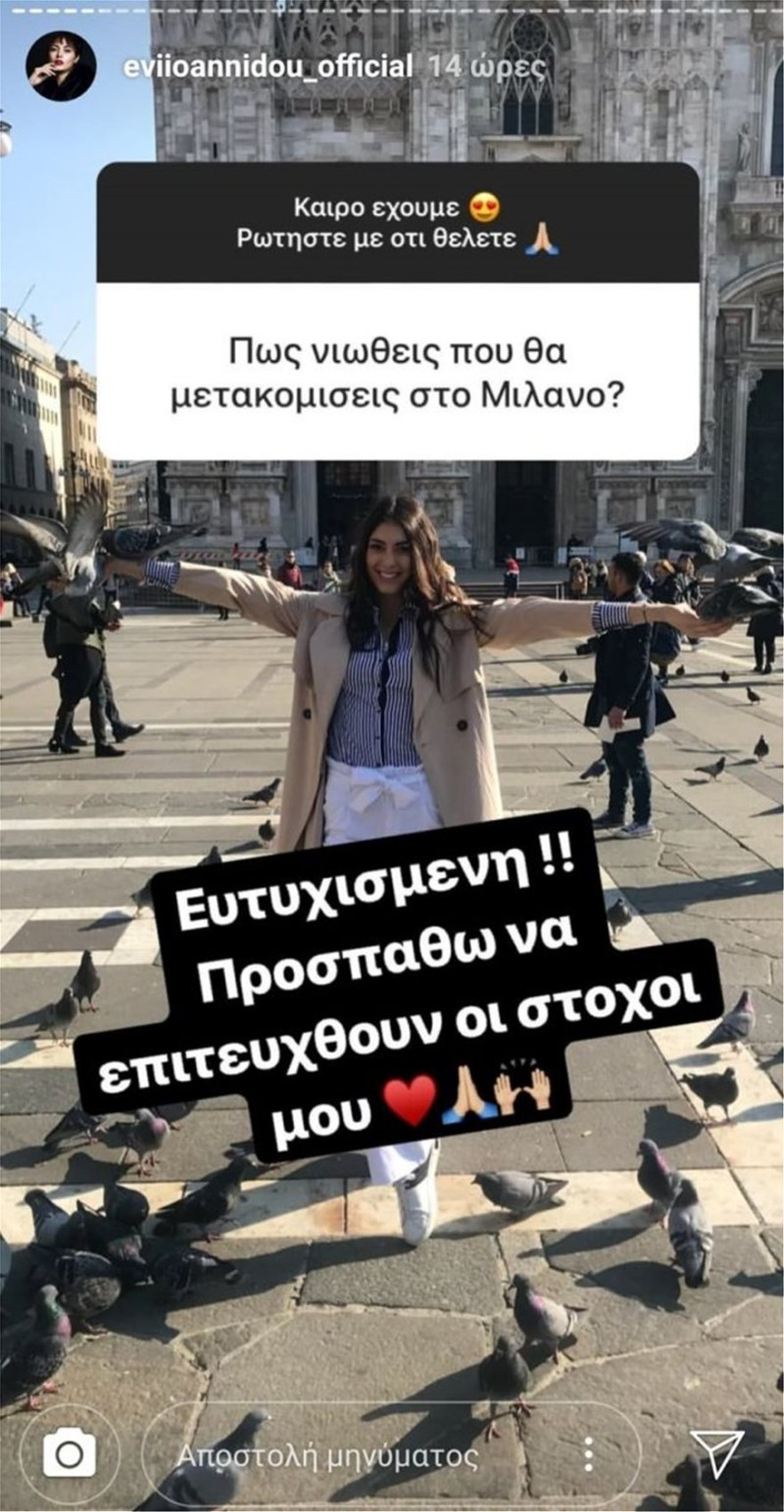 Εύη Ιωαννίδου Instagram