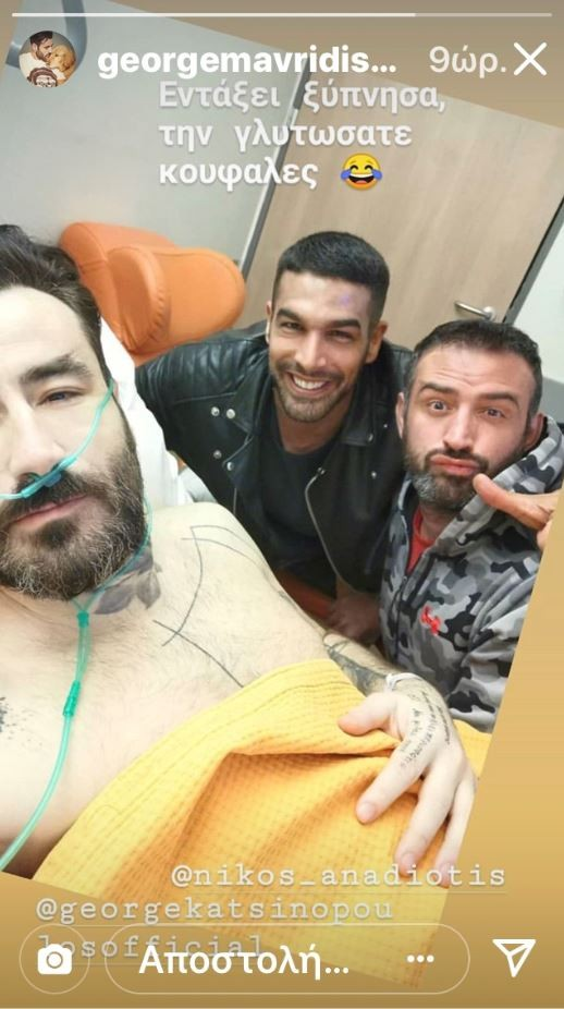 Ο Γιώργος Μαυρίδης στο νοσοκομείο