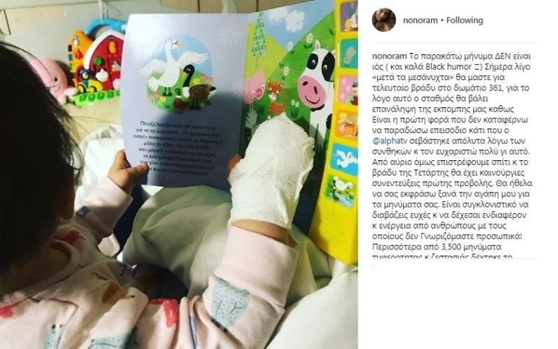Μελέτη με την κόρη της στο νοσοκομείο