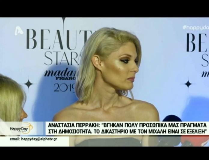 Αναστασία Περράκη: Οι πρώτες δηλώσεις μετά το δικαστήριο με τον Μουρούτσο! (Βίντεο)