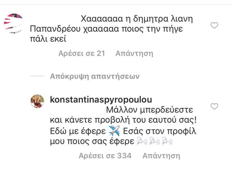 Κωνσταντίνα Σπυροπούλου: Καυστικό σχόλιο που την συγκρίνει με τη Δήμητρα Λιάνη Παπανδρέου - Τι απάντησε;