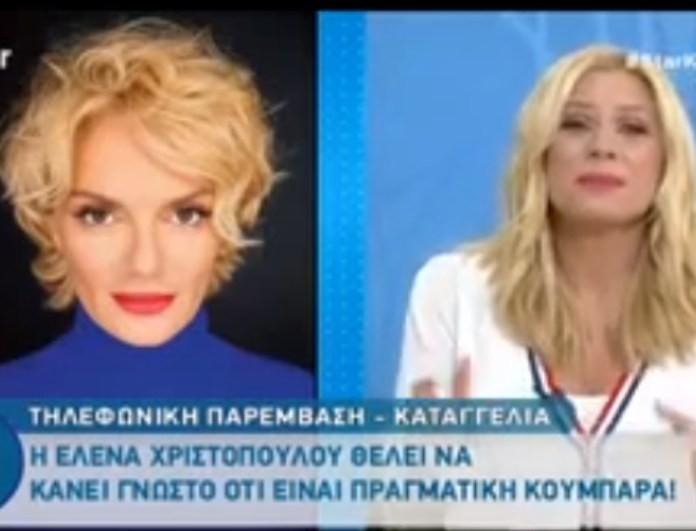 Έλενα Χριστοπούλου: Παρέμβαση-καταγγελία! Τρέλανε Καραβάτου και Κατσούλη! (βίντεο)