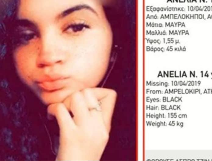 Έκκληση για βοήθεια: Εξαφανίστηκε 14χρονη στους Αμπελόκηπους