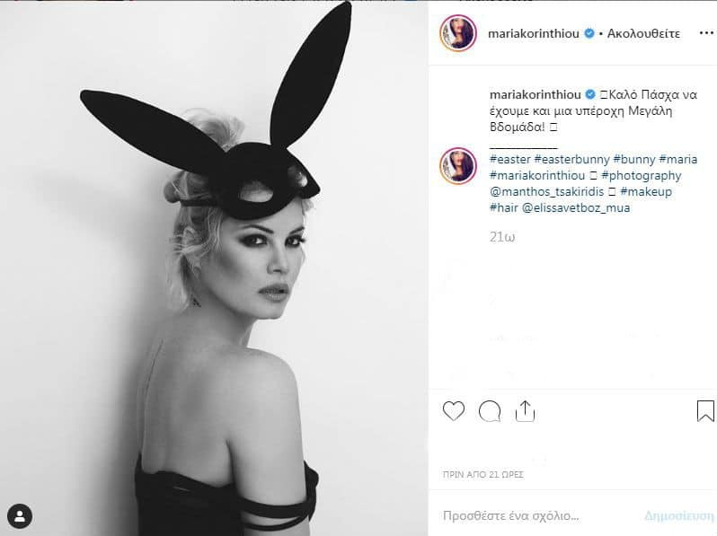 H προκλητική φωτογραφία με την οποία η Μαρία Κορινθίου ευχήθηκε για το Πάσχα