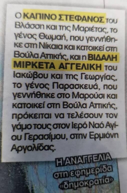 Γάμος - βόμβα στην ελληνική showbiz! Το ανακοίνωσαν στις εφημερίδες με αναγγελία...