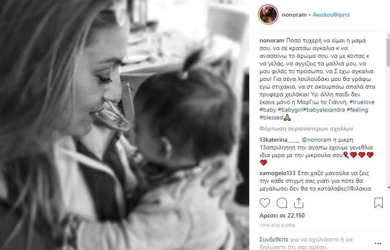 Ελεονώρα Μελέτη: Συναισθηματικά φορτισμένη η παρουσιάστρια! Η φωτογραφία με την μικρή της κόρη και η αποκάλυψη...