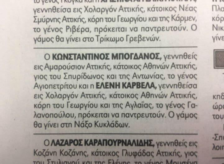 Η αναγγελία του γάμου του Κωνσταντίνου Μπογδάνου