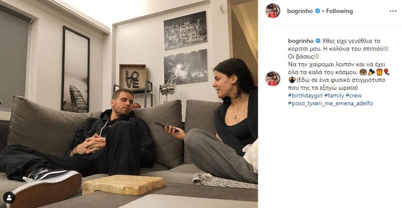 Γιώργος Μπόγρης: Στο σαλόνι με το... κορίτσι του!
