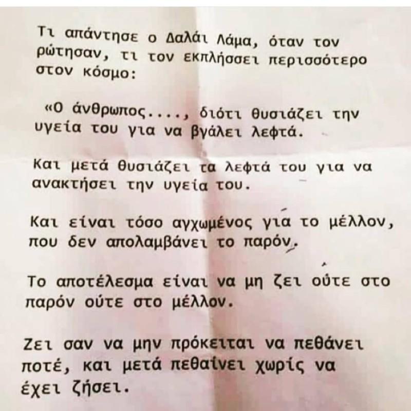 Η ανάρτηση της Μελίνας Ασλανίδου μετά την λιποθυμία της