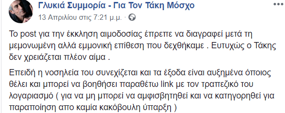 Τάκης Μόσχος: Ραγδαίες εξελίξεις με την κατάσταση της υγείας του!
