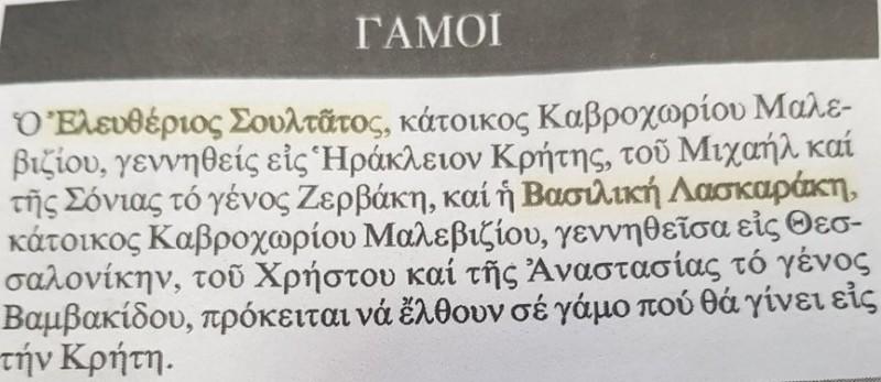 Βάσω Λασκαράκη - Λευτέρης Σουλτάτος: Παντρεύονται! Η επίσημη αναγγελία του γάμου τους!