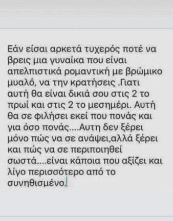 Σάββας Γκέντσογλου: Μήνυμα «καρφί» για την Ηλιάδη! Απίστευτο δημόσιο άδειασμα!